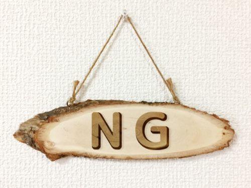 NGと書かれた壁掛け
