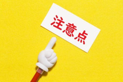 黄色の背景に赤文字の注意点