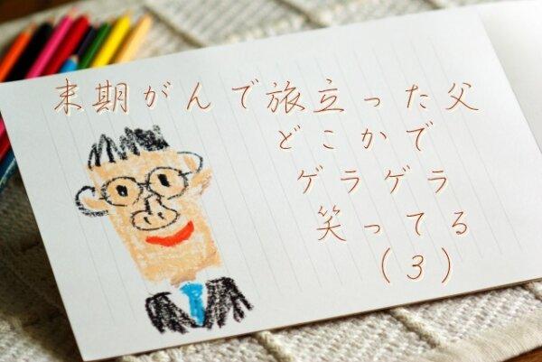 パパの似顔絵(3)