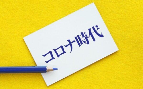 青い色鉛筆で「コロナ時代」